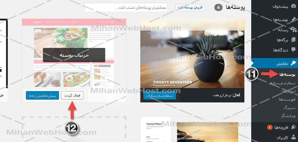 https://learn.mihanwebhost.com/mwh/wordprees/12xa.jpg