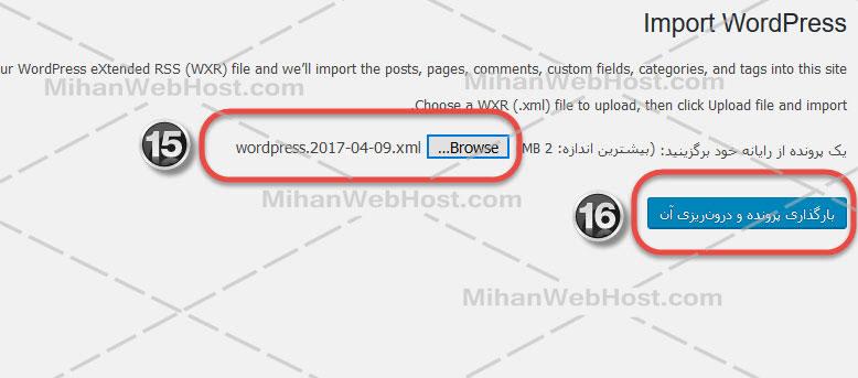 https://learn.mihanwebhost.com/mwh/wordprees/15xa.jpg